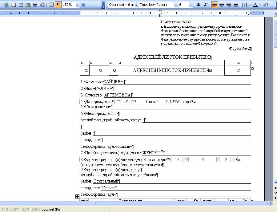 образец заполнения адресного листка прибытия форма 19 беларусь